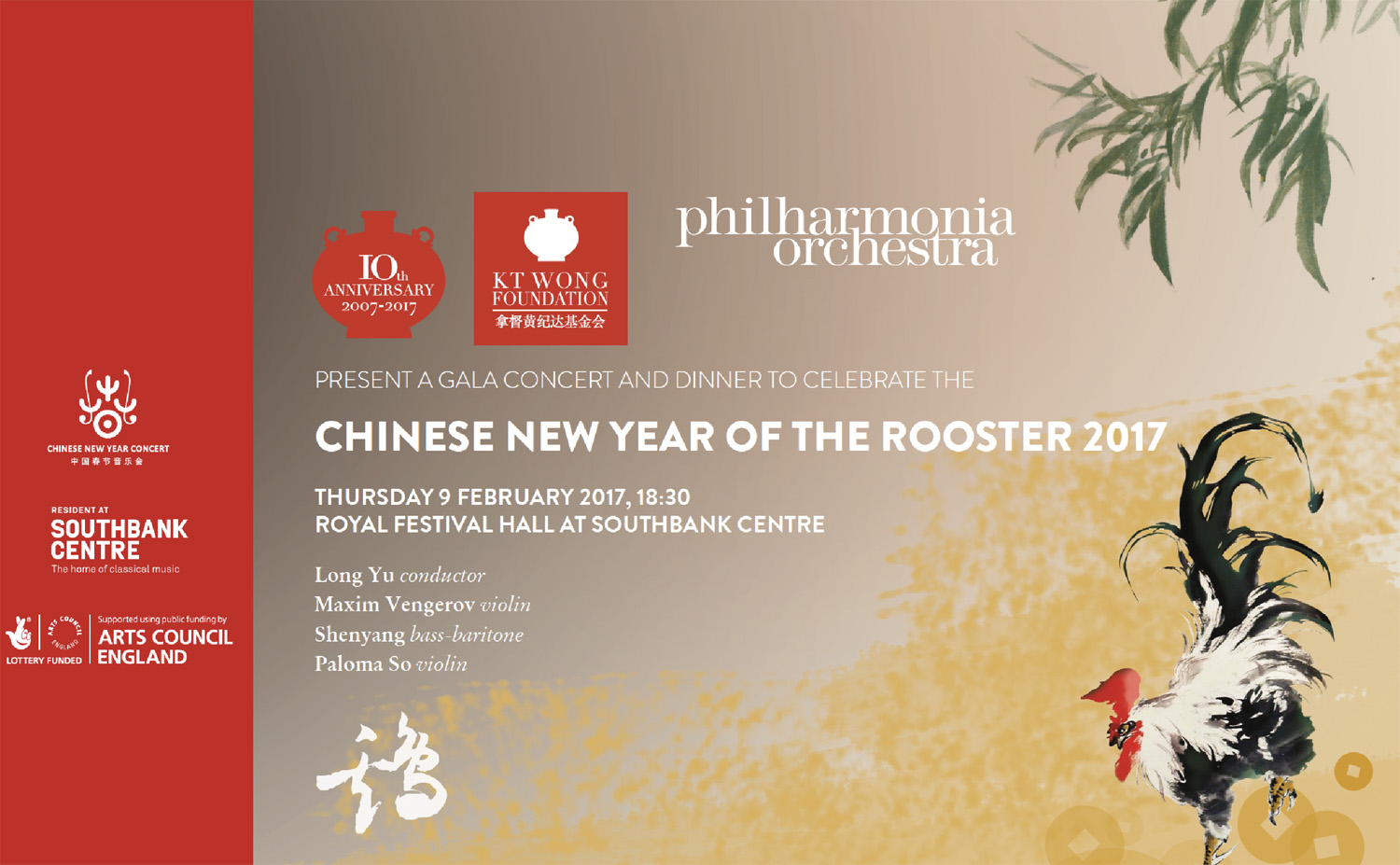 chinese new year of the rooster 2017 - Chinese New Year 2007